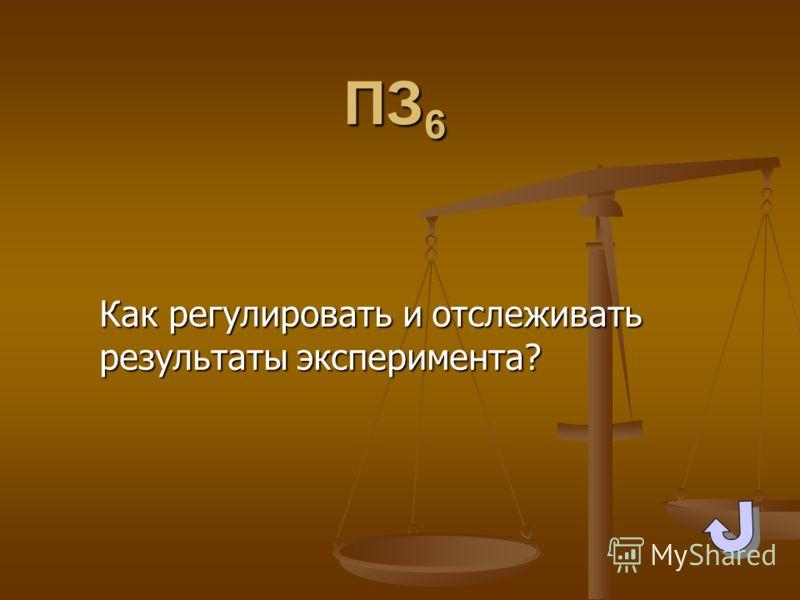 ПЗ 6 Как регулировать и отслеживать результаты эксперимента?