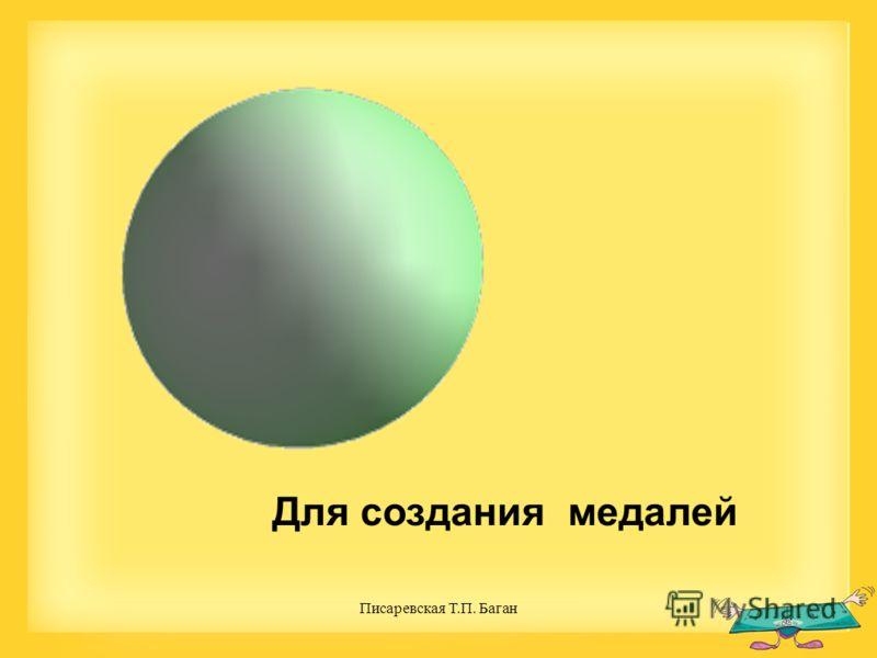 Писаревская Т.П. Баган Для создания медалей