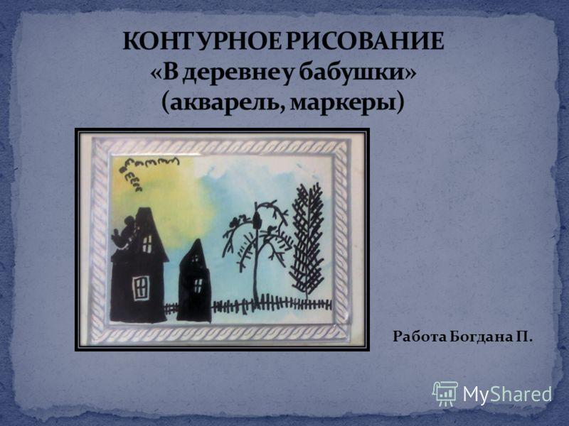 Работа Богдана П.