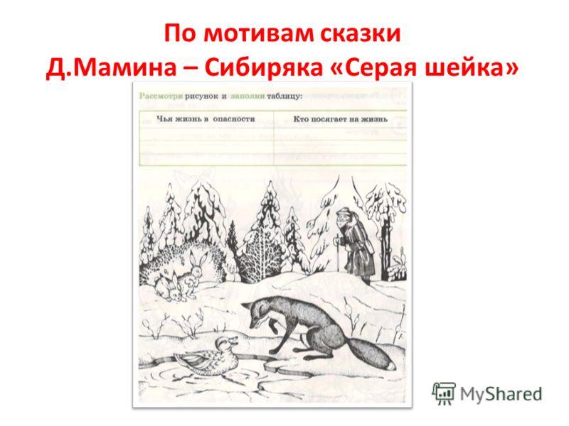 По мотивам сказки Д.Мамина – Сибиряка «Серая шейка»