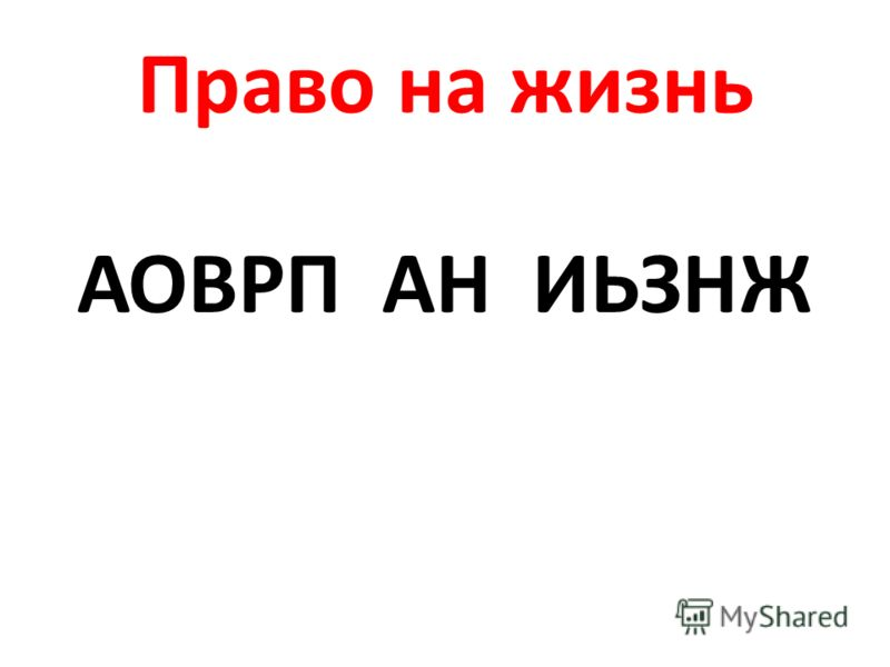 Право на жизнь АОВРП АН ИЬЗНЖ