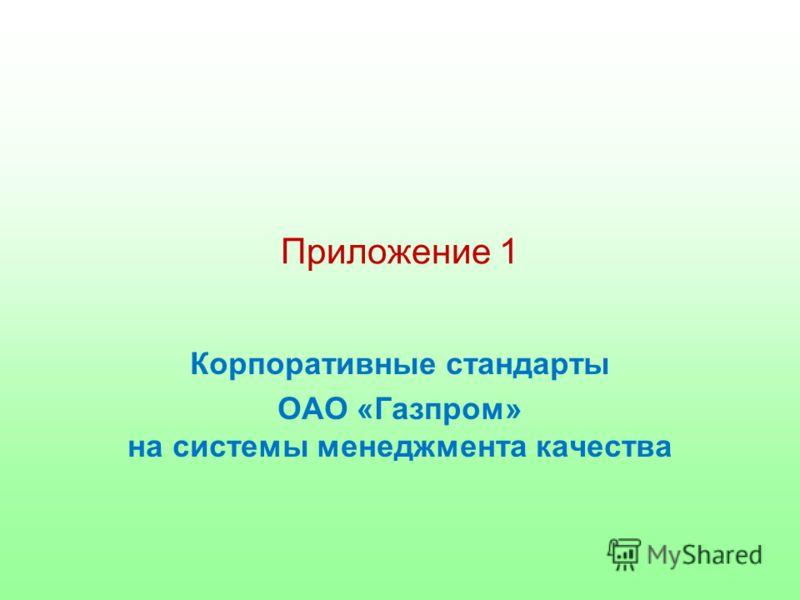 Приложение 1 Корпоративные стандарты ОАО «Газпром» на системы менеджмента качества