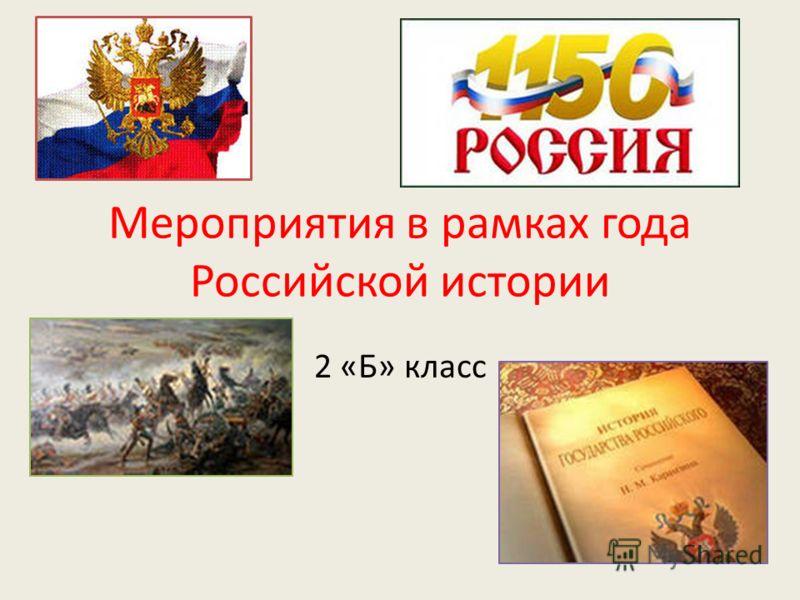 Мероприятия в рамках года Российской истории 2 «Б» класс