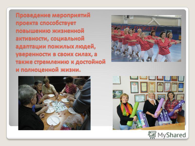 Проведение мероприятий проекта способствует повышению жизненной активности, социальной адаптации пожилых людей, уверенности в своих силах, а также стремлению к достойной и полноценной жизни.