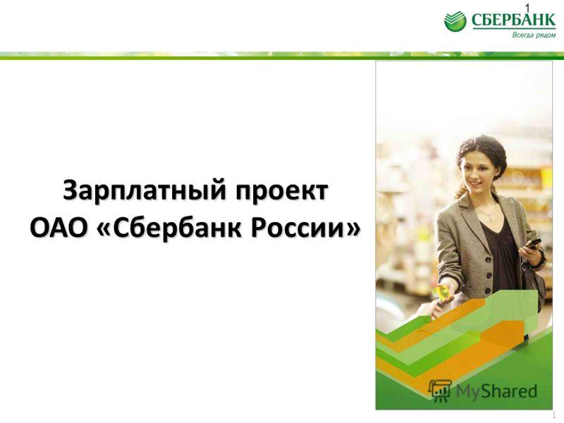1 1 Зарплатный проект ОАО «Сбербанк России»