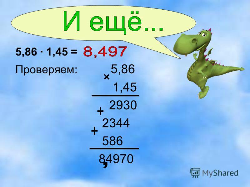 5,86 · 1,45 = Проверяем: 5,86 1,45 2930 2344 586 84970