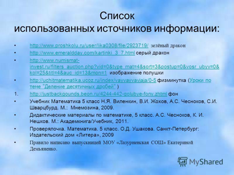 Список использованных источников информации: http://www.proshkolu.ru/user/lika0308/file/2923719/ зелёный драконhttp://www.proshkolu.ru/user/lika0308/file/2923719/ http://www.emeraldday.com/kartinki_3_7.html серый драконhttp://www.emeraldday.com/karti