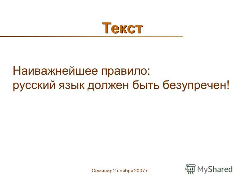 Семинар 2 ноября 2007 г. Текст Наиважнейшее правило: русский язык должен быть безупречен!