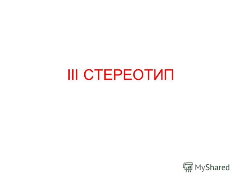 III СТЕРЕОТИП
