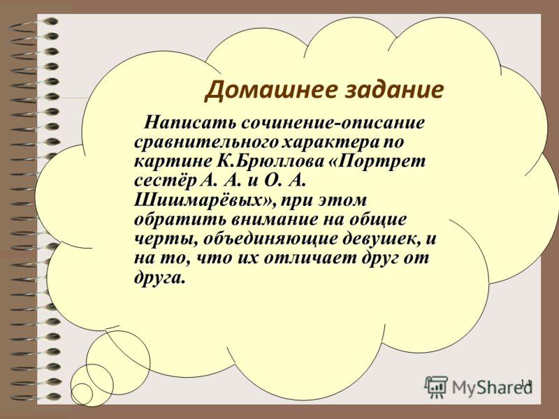 """на тему: """"1 Сочинение по картине ...: www.myshared.ru/slide/223785"""