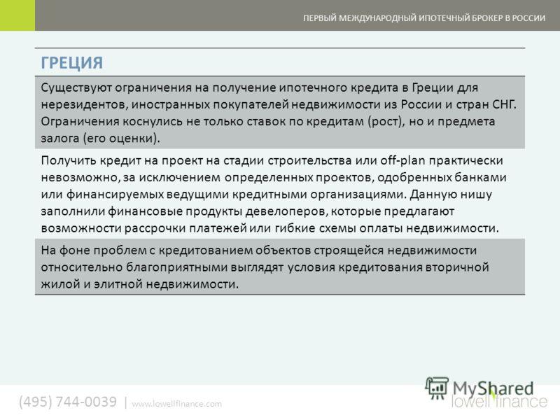 ГРЕЦИЯ Существуют ограничения на получение ипотечного кредита в Греции для нерезидентов, иностранных покупателей недвижимости из России и стран СНГ. Ограничения коснулись не только ставок по кредитам (рост), но и предмета залога (его оценки). Получит