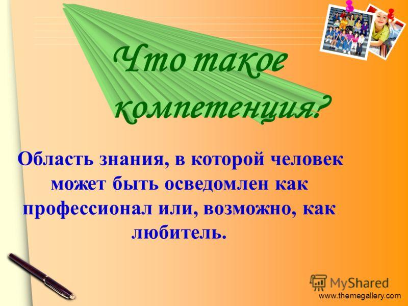 www.themegallery.com Область знания, в которой человек может быть осведомлен как профессионал или, возможно, как любитель.