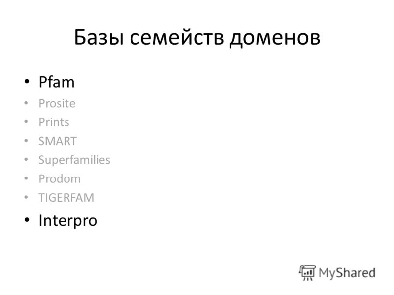 Базы семейств доменов Pfam Prosite Prints SMART Superfamilies Prodom TIGERFAM Interpro