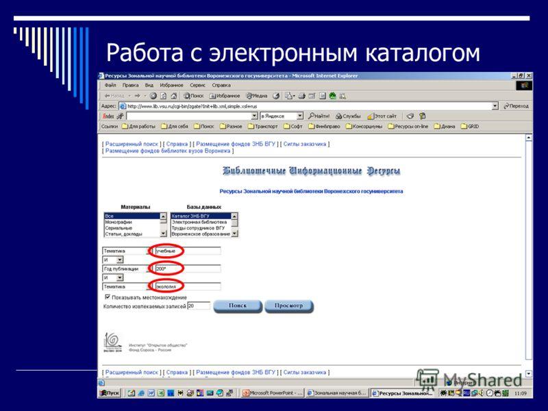 Работа с электронным каталогом