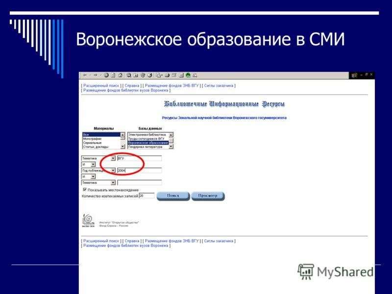 Воронежское образование в СМИ