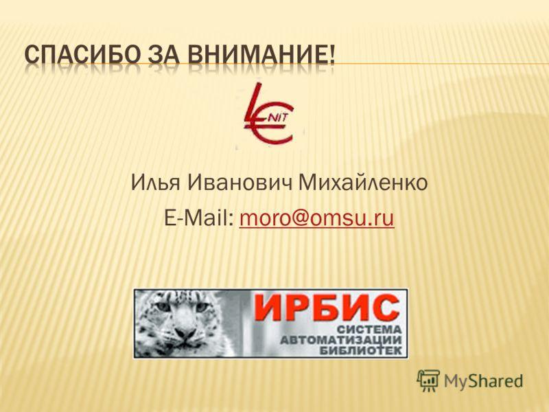Илья Иванович Михайленко E-Mail: moro@omsu.rumoro@omsu.ru