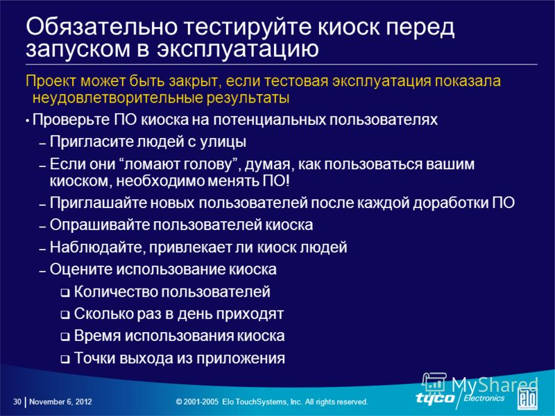 © 2001-2005 Elo TouchSystems, Inc. All rights reserved. November 6, 2012 29 Установка и Раскрутка