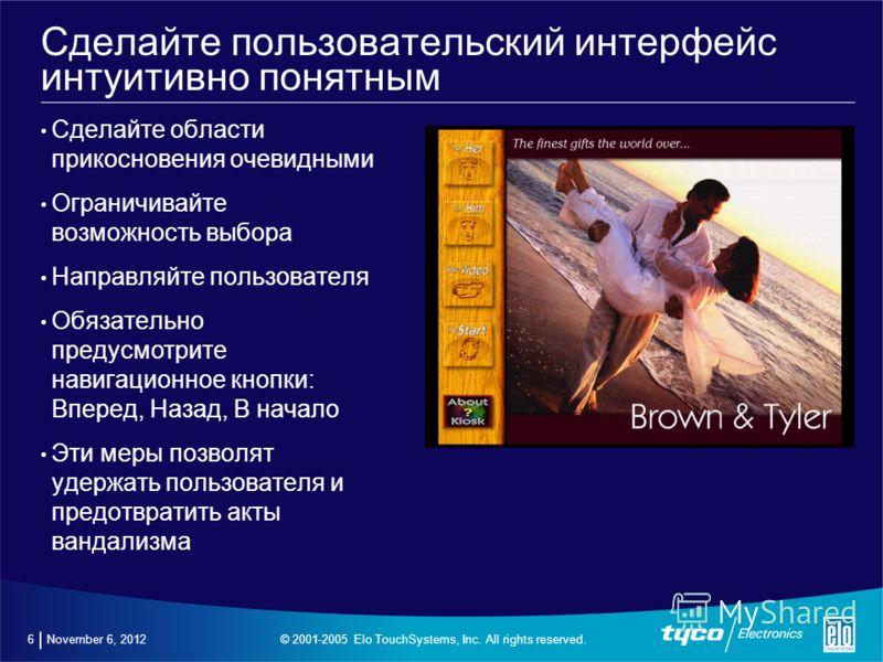 © 2001-2005 Elo TouchSystems, Inc. All rights reserved. November 6, 2012 5 Советы по подготовке программного обеспечения для киоска Качественное ПО - необходимое условие для успеха.