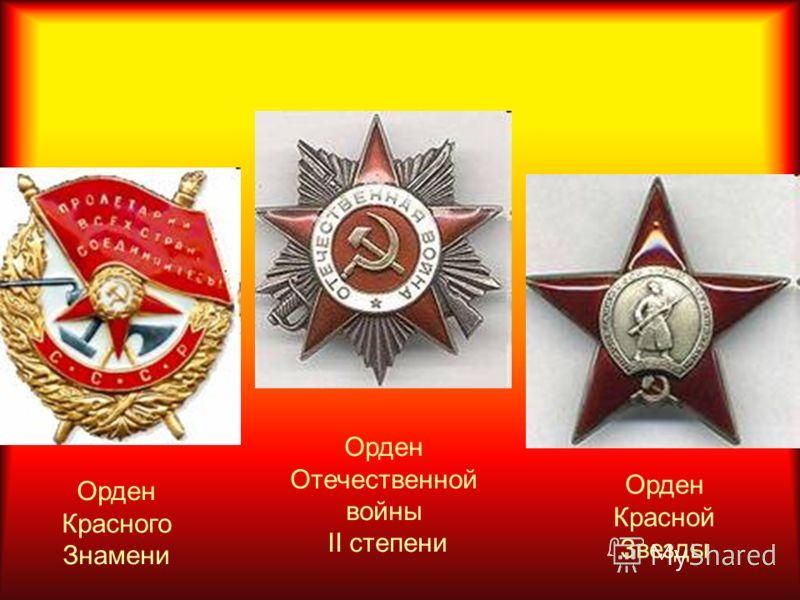 Орден Красной Звезды Орден Отечественной войны II степени Орден Красного Знамени