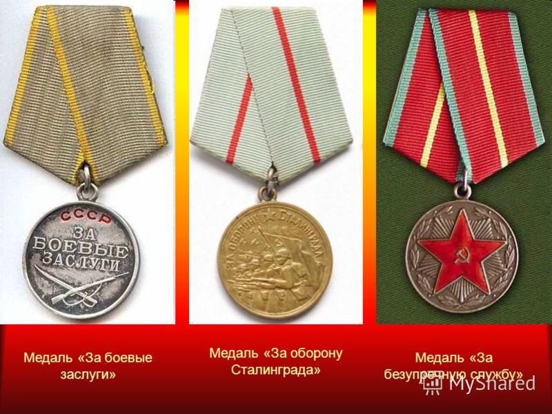 Медаль «За боевые заслуги» Медаль «За оборону Сталинграда» Медаль «За безупречную службу»