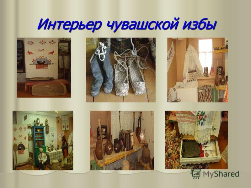 Интерьер чувашской избы