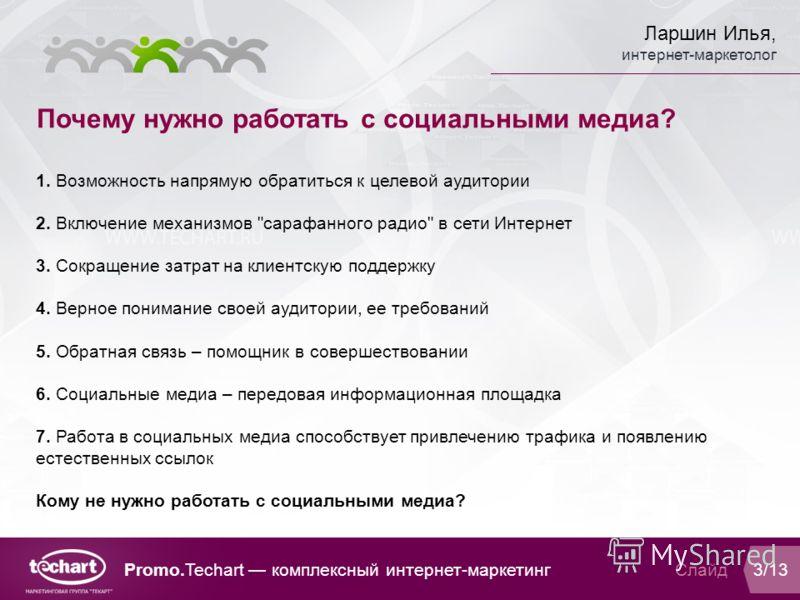 Почему нужно работать с социальными медиа? Слайд 3/13Promo.Techart комплексный интернет-маркетинг 1. Возможность напрямую обратиться к целевой аудитории 2. Включение механизмов