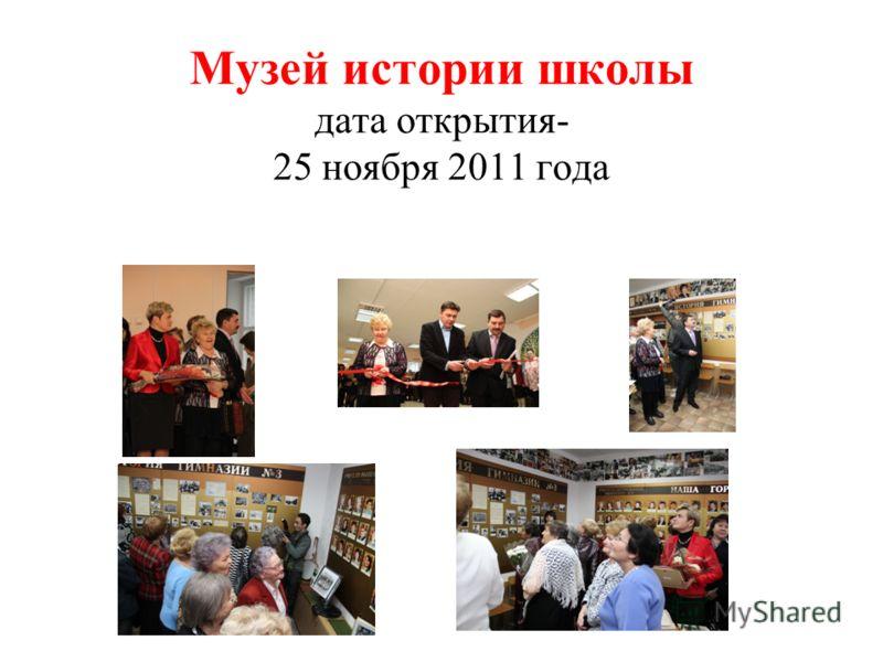 Музей истории школы дата открытия- 25 ноября 2011 года