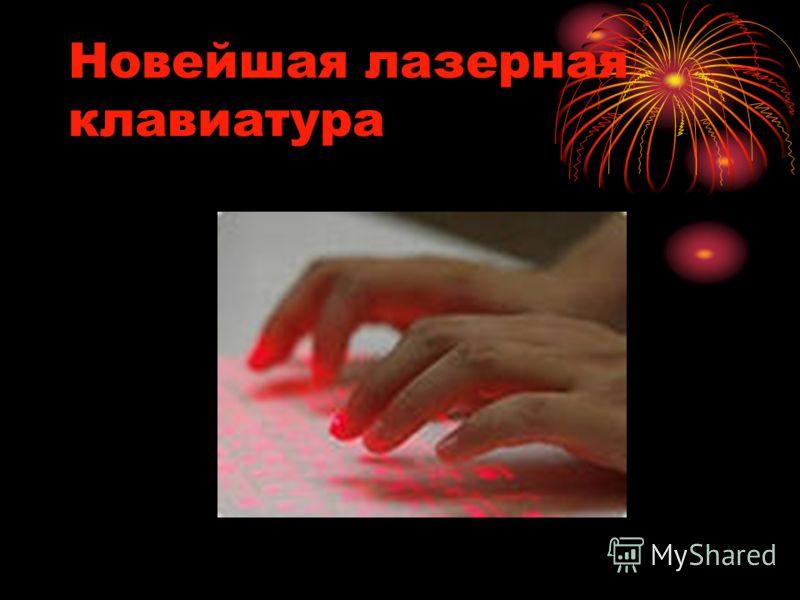 Новейшая лазерная клавиатура