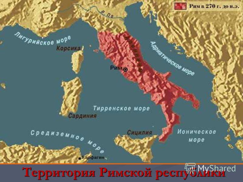 Территория Римской республики