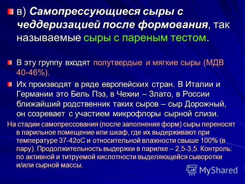 Крупными производителями являются также Греция (Касери), Турция (Кашер), Румыния (Далиа), Венгрия (Хайду) и большинство арабских стран – Ливан, Сирия, Иордания, Иран, Ирак и др. (сыры Халлуми, Шупел, Джедел и др.). В России представителями этой групп