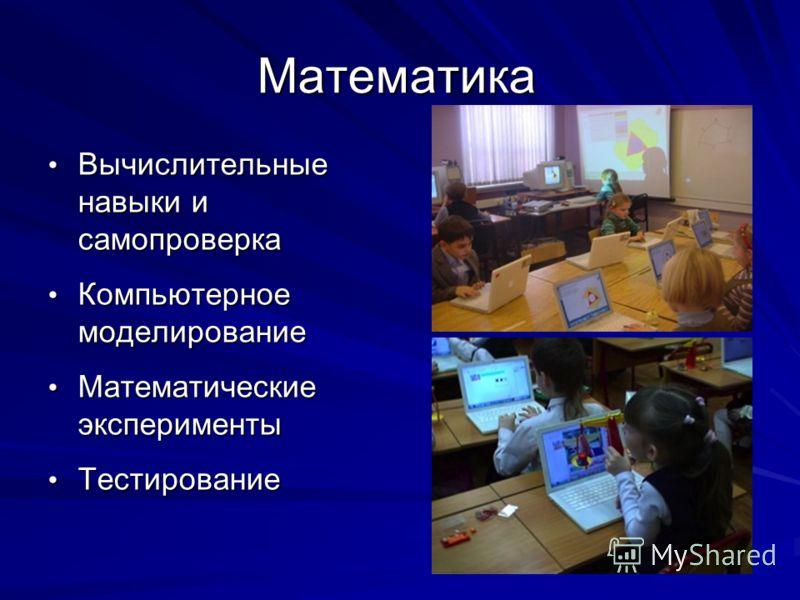 Математика Вычислительные навыки и самопроверка Вычислительные навыки и самопроверка Компьютерное моделирование Компьютерное моделирование Математические эксперименты Математические эксперименты Тестирование Тестирование