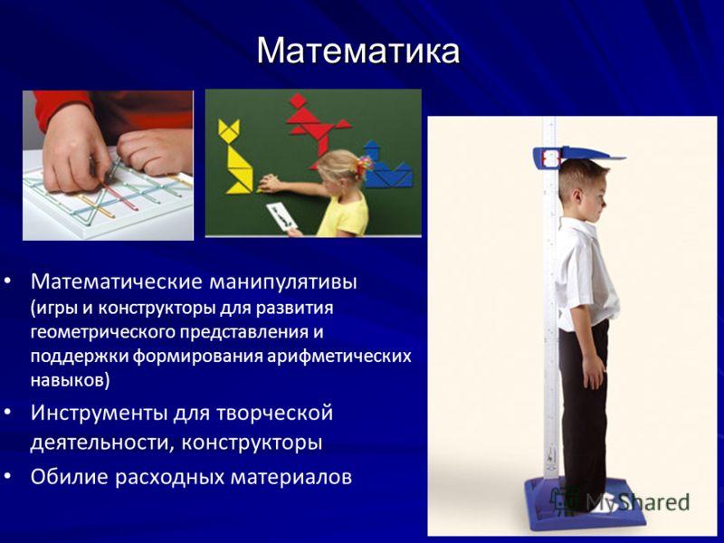 Математика Математические манипулятивы (игры и конструкторы для развития геометрического представления и поддержки формирования арифметических навыков) Инструменты для творческой деятельности, конструкторы Обилие расходных материалов