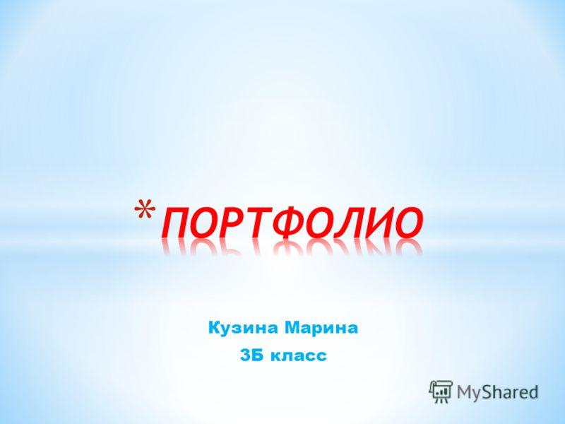Кузина Марина 3Б класс