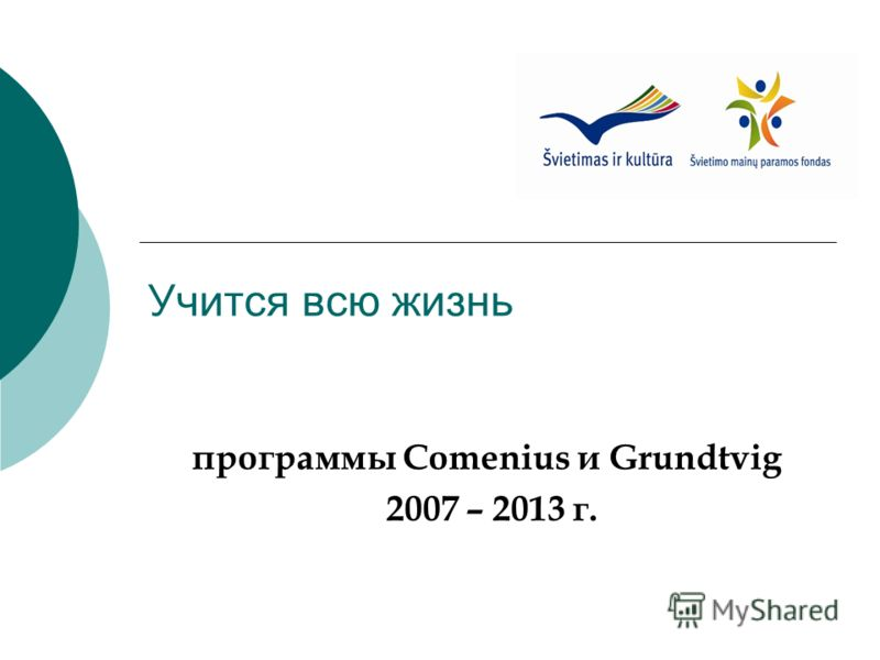 Учится всю жизнь программы Comenius и Grundtvig 2007 – 2013 г.