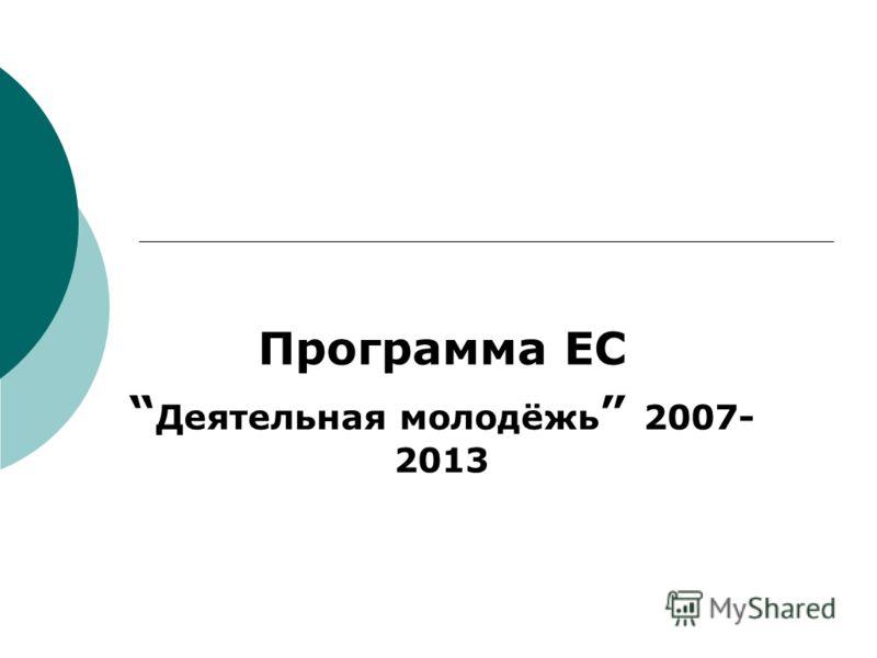 Программа ЕС Деятельная молодёжь 2007- 2013