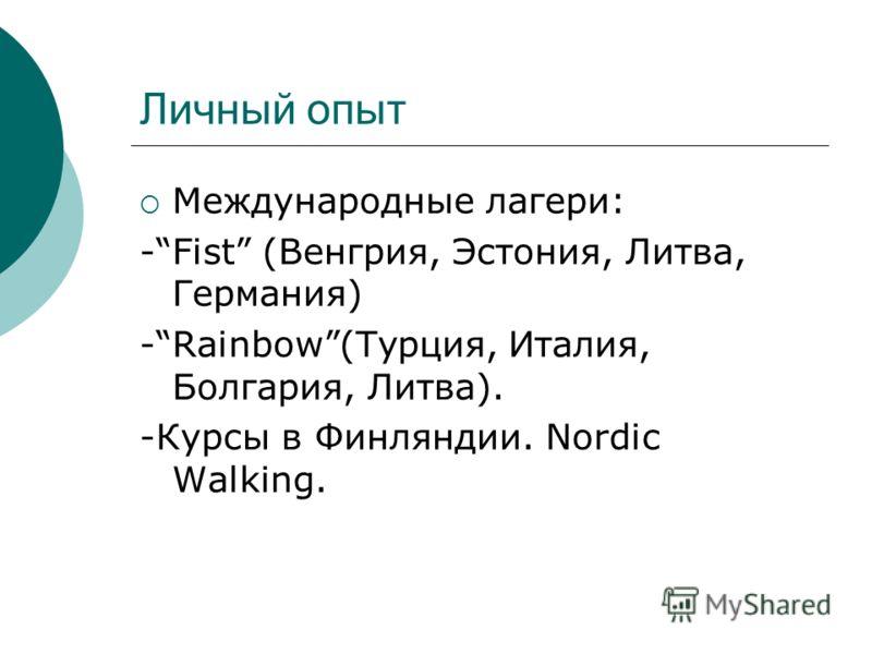 Личный опыт Международные лагери: -Fist (Венгрия, Эстония, Литва, Германия) -Rainbow(Турция, Италия, Болгария, Литва). -Курсы в Финляндии. Nordic Walking.