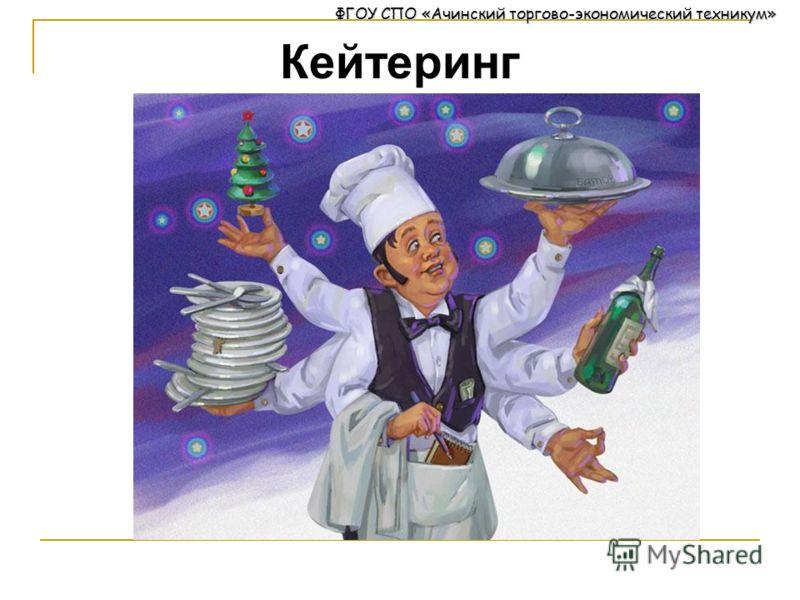 ФГОУ СПО «Ачинский торгово-экономический техникум» Кейтеринг