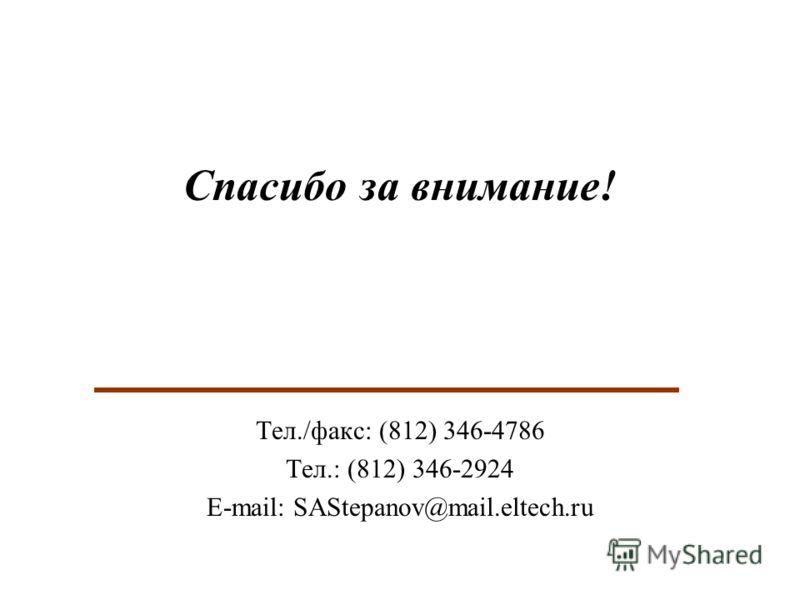 Спасибо за внимание! Тел./факс: (812) 346-4786 Тел.: (812) 346-2924 E-mail: SAStepanov@mail.eltech.ru