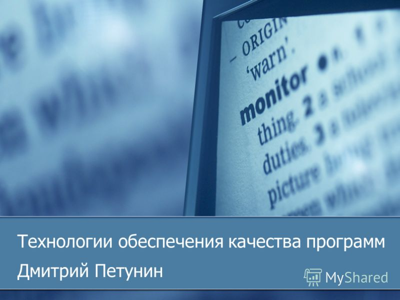 Технологии обеспечения качества программ Дмитрий Петунин