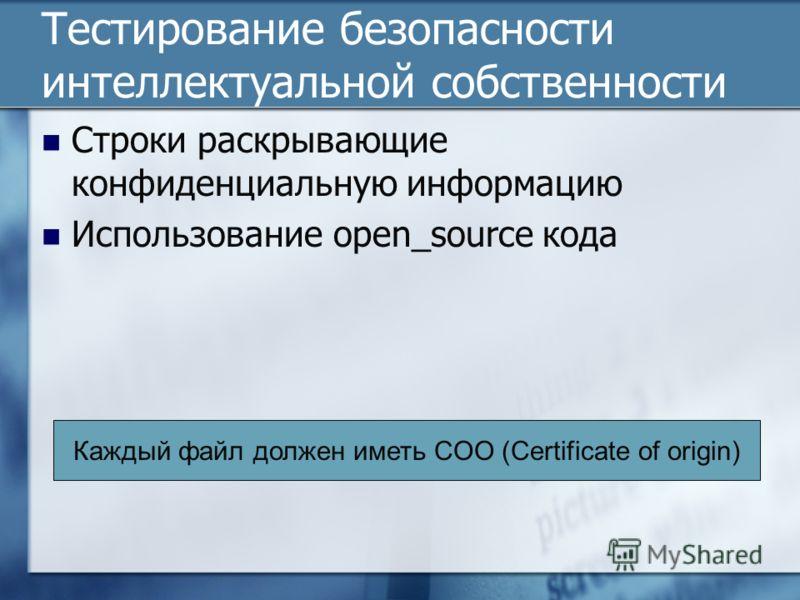 Тестирование безопасности интеллектуальной собственности Строки раскрывающие конфиденциальную информацию Использование open_source кода Каждый файл должен иметь COO (Certificate of origin)