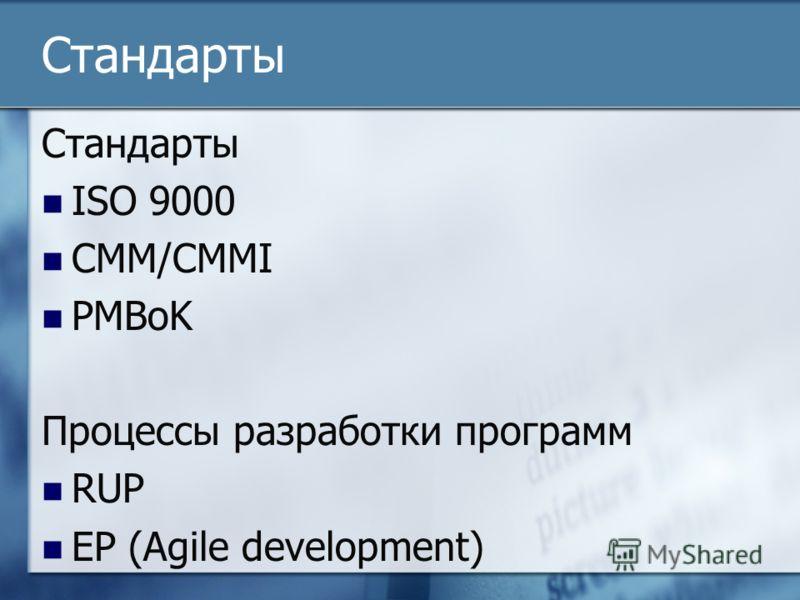 Стандарты ISO 9000 CMM/CMMI PMBoK Процессы разработки программ RUP EP (Agile development)
