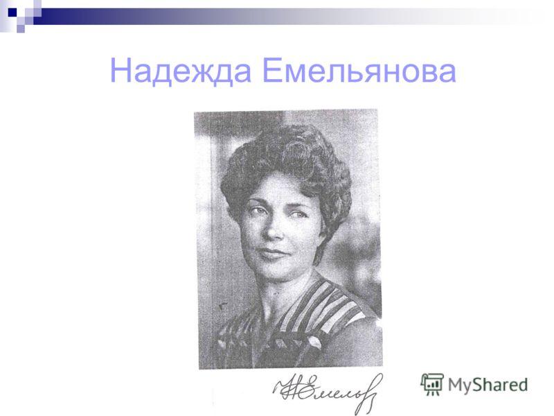 Надежда Емельянова