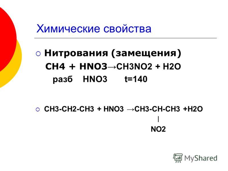 Химические свойства Нитрования (замещения) СН4 + НNO3 CH3NO2 + H2O разб HNO3 t=140 CH3-CH2-CH3 + HNO3 CH3-CH-CH3 +H2O | NO2