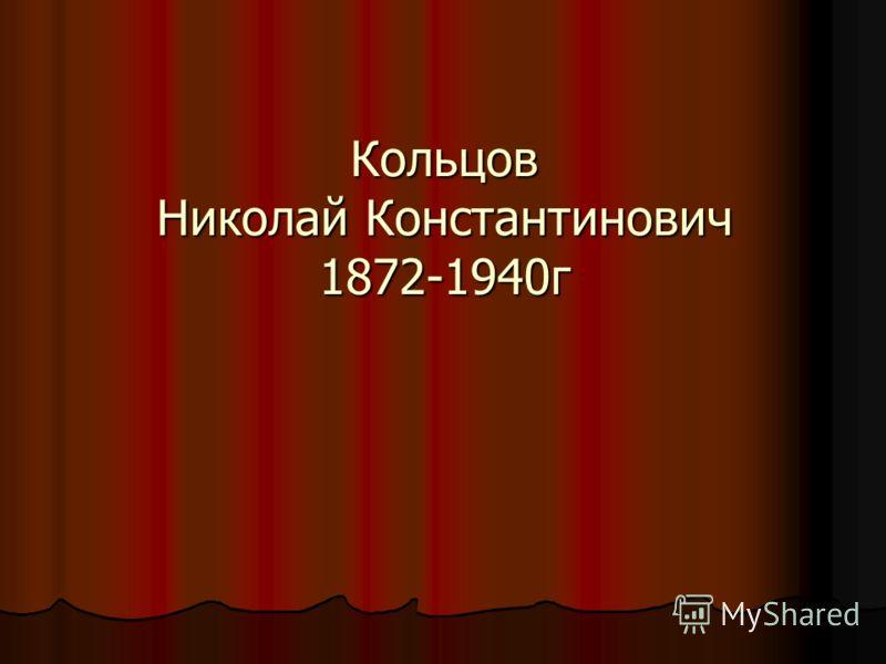 Кольцов Николай Константинович 1872-1940г
