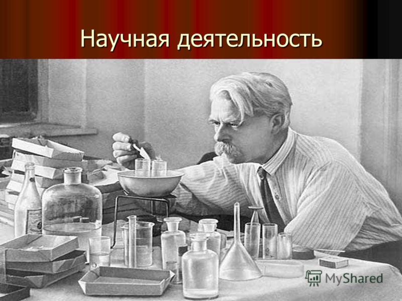 Научная деятельность