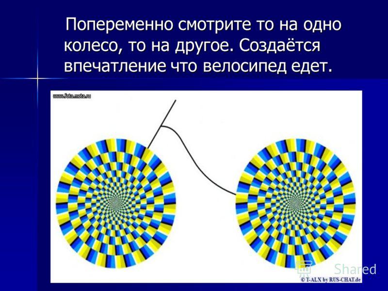 Попеременно смотрите то на одно колесо, то на другое. Создаётся впечатление что велосипед едет. Попеременно смотрите то на одно колесо, то на другое. Создаётся впечатление что велосипед едет.
