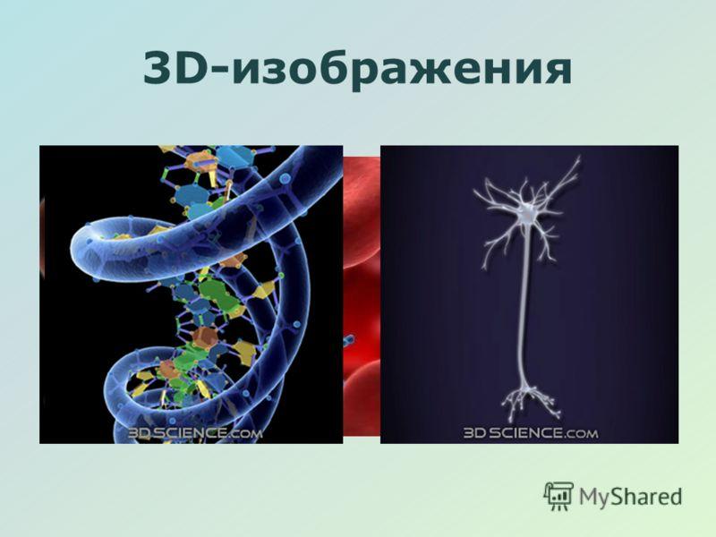 3D-изображения