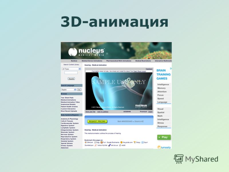 3D-анимация