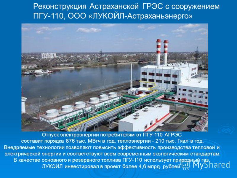 Отпуск электроэнергии потребителям от ПГУ-110 АГРЭС составит порядка 876 тыс. МВтч в год, теплоэнергии - 210 тыс. Гкал в год. Внедряемые технологии позволяют повысить эффективность производства тепловой и электрической энергии и соответствуют всем со
