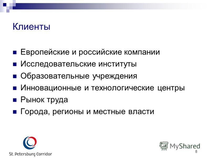 8 Клиенты Европейские и российские компании Исследовательские институты Образовательные учреждения Инновационные и технологические центры Рынок труда Города, регионы и местные власти
